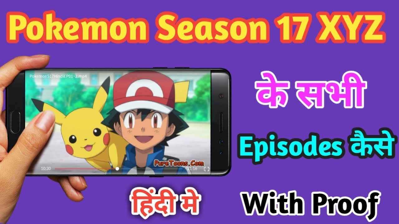 Download How To Watch Pokemon Season 17 x and y All Episodes In Hindi By All In One Tech