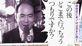 八木亜希子編集長のもと、タカアンドトシ&サンドウィッチマンが「聞き...