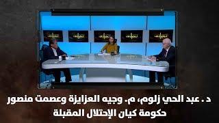 د . عبد الحي زلوم، م. وجيه العزايزة وعصمت منصور - حكومة كيان الإحتلال المقبلة