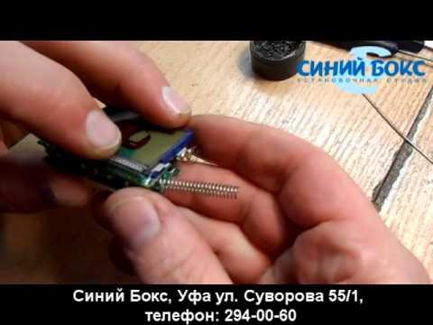 2 мар 2015. В этом видео я показываю как прописать новый брелок шерхан. Прописывать необходимо оба брелока и основной и запасной, так как при прописывание брелока сигнал.
