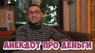 Одесские анекдоты! Анекдоты про евреев и деньги! 22/06/2017
