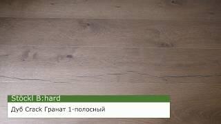 видео Инженерная доска - красивое напольное покрытие