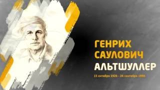 Генрих Саулович Альтшуллер – разработчик ТРИЗ и ЖСТЛ