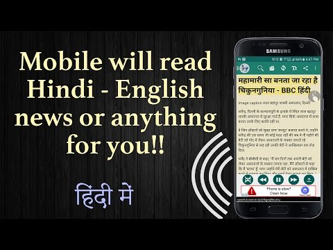 [Hindi] Listen hindi news or any message from Android phone
