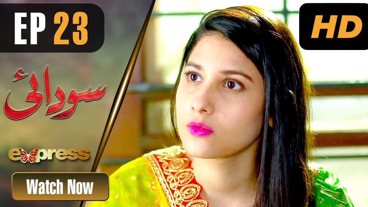 Pakistani Drama | Sodai - Episode 23 | Express Entertainment Dramas | Hina Altaf, Asad Siddiqui