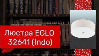 Люстра EGLO 32641 (EGLO 89213 INDO) Обзор