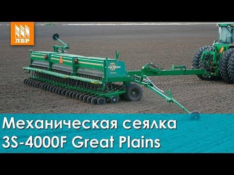 Механическая сеялка Great Plains 3S-4000F
