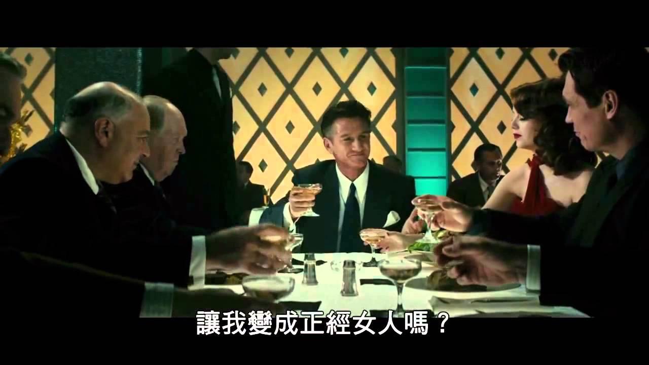 《風雲男人幫》中文正式電影預告 - YouTube