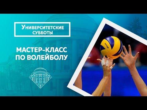 """Тренер по волейболу (сертификат FIVB) В.В.Терентьев """"Мастер-класс по волейболу"""""""