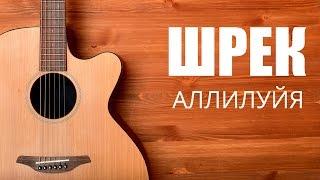 Как играть на гитаре Шрек - Аллилуйя - Урок гитары видео