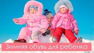 видео Выбираем зимнюю обувь для ребенка