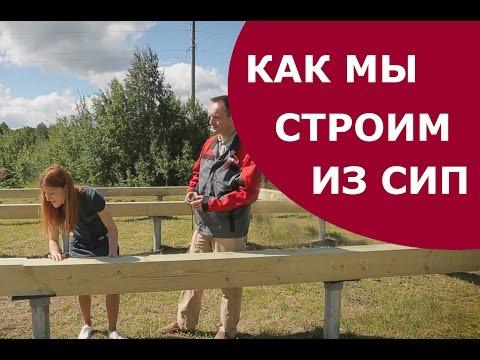 видео: Дом для Вероники (часть 4) - Стройка