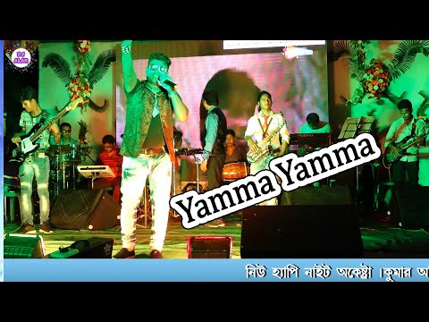 Yamma Yamma | Kumar Abhijit| New Happy New Arkestra | Dj Alak Stage Program