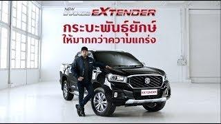 MG Extender คุณบิณฑ์มั่นใจ พวกคุณก็มั่นใจได้