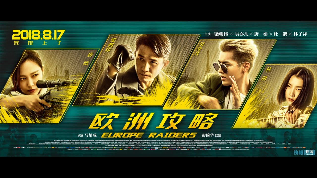 【歐洲攻略】Europe Raiders - 全面型戰 [HD中文電影預告] - YouTube