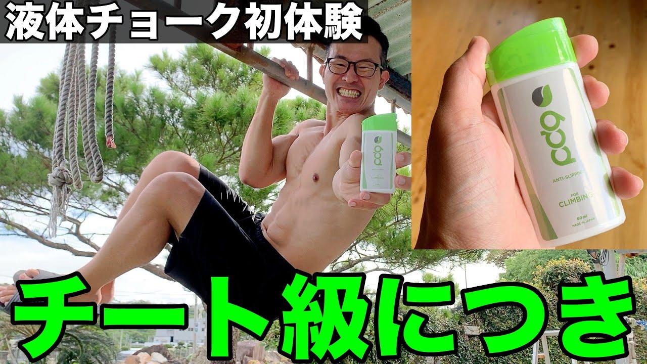 手汗で懸垂できない男、回数増やすために液体チョーク使用した結果【PD9】