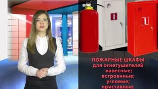 Шкафы для огнетушителей(, 2016-03-30T16:57:23.000Z)