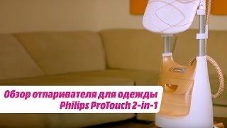 Обзор отпаривателя для одежды Philips ProTouch 2-in-1
