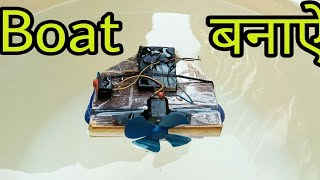 How to make a boat | make boat at home | paper boat |cardboard boat