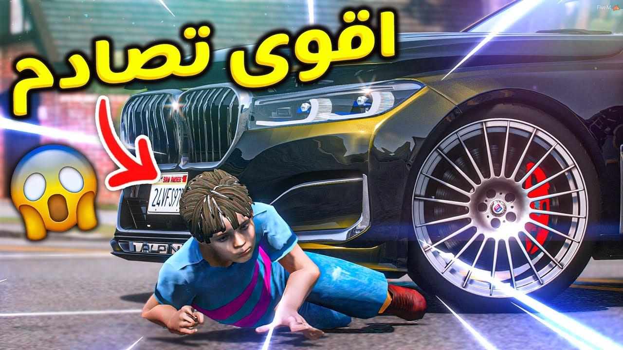Download طفل فقير صدمه ولد غني و تنمر عليه شوفو وش سوا له !! | قراند