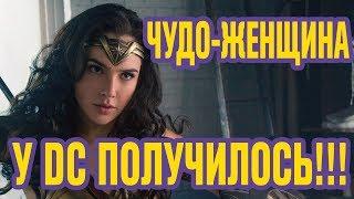 ЧУДО ЖЕНЩИНА (2017)  - Новейший кино комикс - ФАНТАСТИКА!