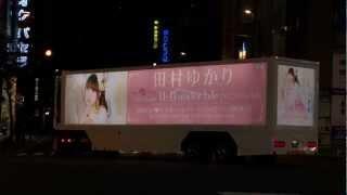 2013年2月6日に発売された、田村ゆかりさんの22thシングル「W:Wonder ta...
