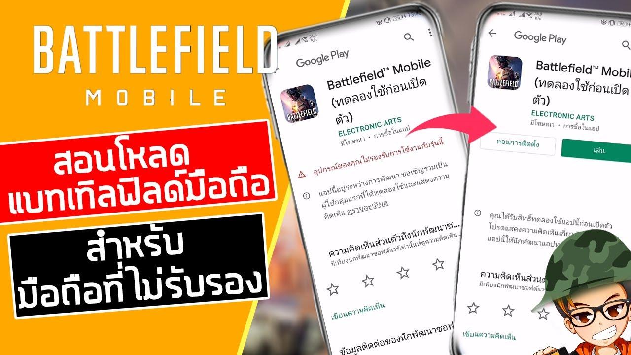 Download สอนโหลด แบทเทิลฟิลด์มือถือ Battlefield™ Mobile  สำหรับมือที่ไม่รับรอง