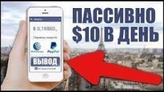 Заработок на freebitcoin от 20 ДОЛЛАРОВ В ДЕНЬ