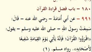 رياض الصالحين- كتاب الفضائل (180) باب فضل قراءة القران