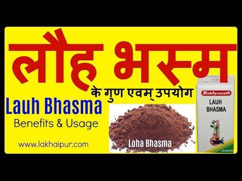 लौह भस्म के फ़ायदे   Lauha Bhasma Benefits, Usage, Dosage & Side Effects