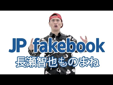 【JP fakebook】No.3 長瀬智也ものまね