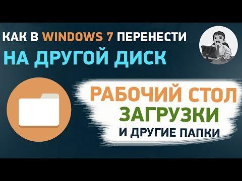 Как перенести Рабочий стол и Загрузки на другой диск в Windows 7