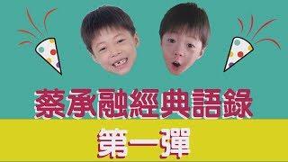 音樂神童 蔡承融專區