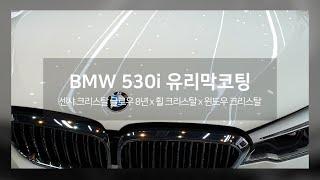 BMW 530i 청주 유리막코팅 휠코팅으로 반짝반짝하게…