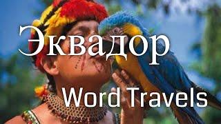 Эквадор. Мир в движении / Путешествия вокруг света / Ecuador. Word Travels