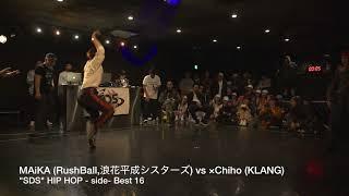 Chiho vs MAiKA  【HIPHOP 1on1 Battle】Top16/ #SDSosaka 2018-春の陣 /2018..4.7