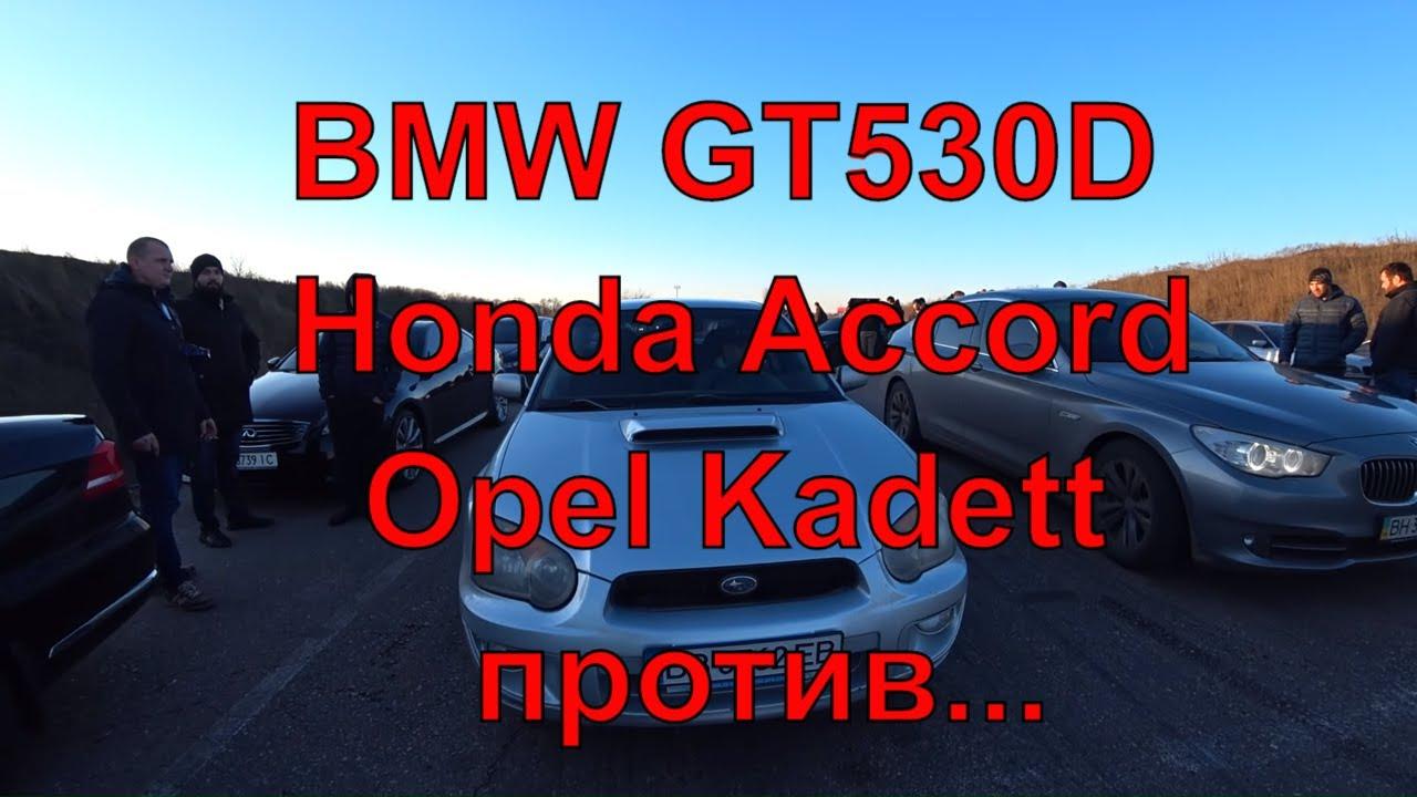 Бмв GT 530D Хонда Аккорд  Опель Кадет против Субару Импреза Врх