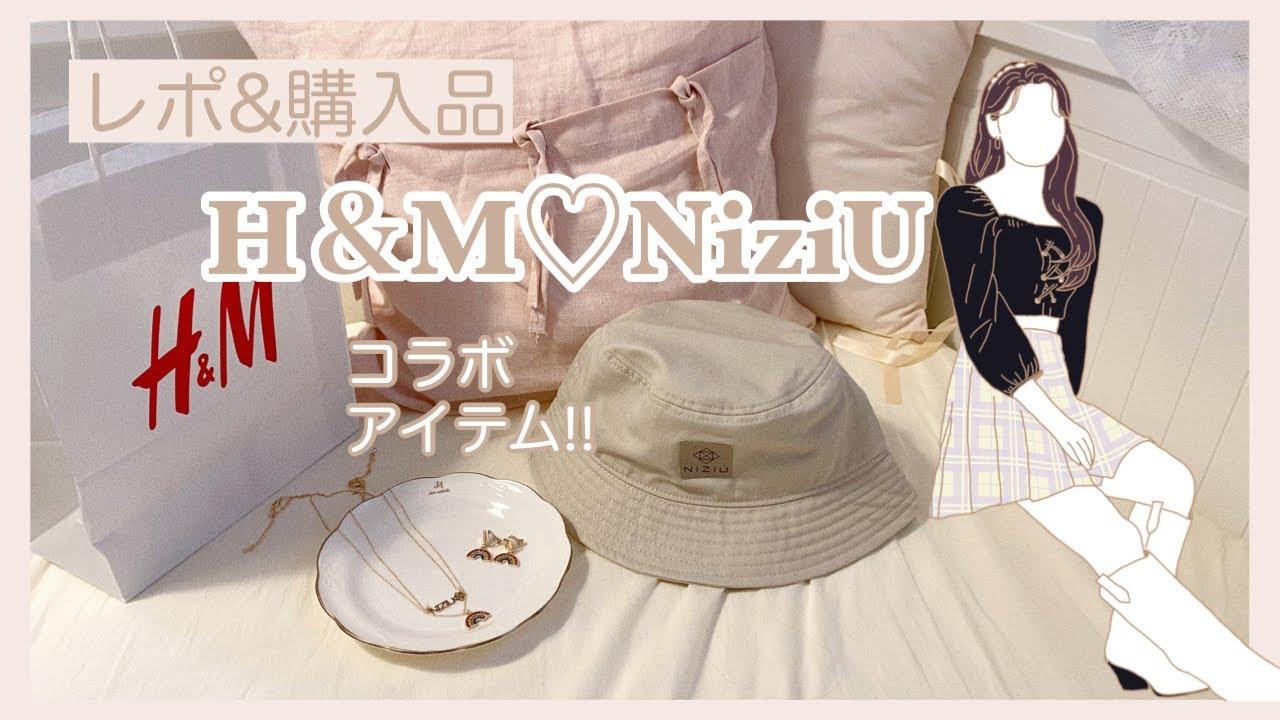 H&M× NiziUコラボ第2弾🌈初日の店舗へ‼︎推し事レポ🎀