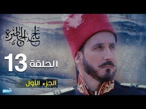 Tej El Hadhra Episode 13 Partie 01