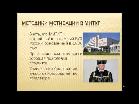 Методики мотивации в МИТХТ