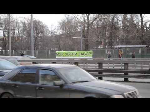 «Мэр, убери забор!» м. Войковская, Ленинградское шоссе