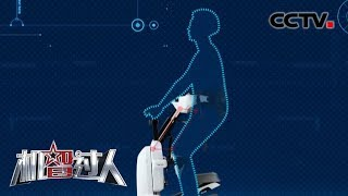 [机智过人第三季]智能辅助移动机器人 让下肢不便者轻松直立  CCTV