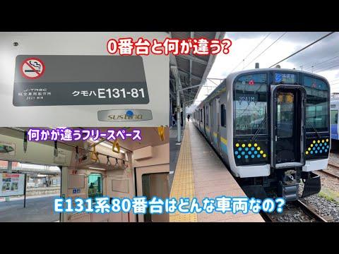 【仕様変更をしたE131系】E131系80番台は0番台と何が違うの?