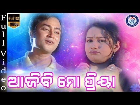 Aji Bi Mo Priya - Superhit Odia Romantic Song On Pabitra Entertainment