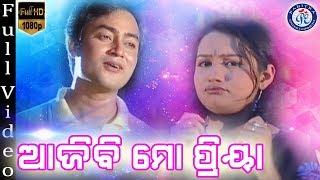 Aji Bi Mo Priya | Superhit Odia Romantic Song | Babul Suprio | Pabitra Entertainment