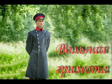 Вольная грамота II Дмитрий и Полина II Далеко - В.Черенцова