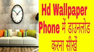 HD wallpaper  kaise download Kare live wallpaper kaise download Kare sikhe
