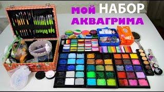Набор для Аквагрима — Краски, Кисти, Организация Рабочего Места