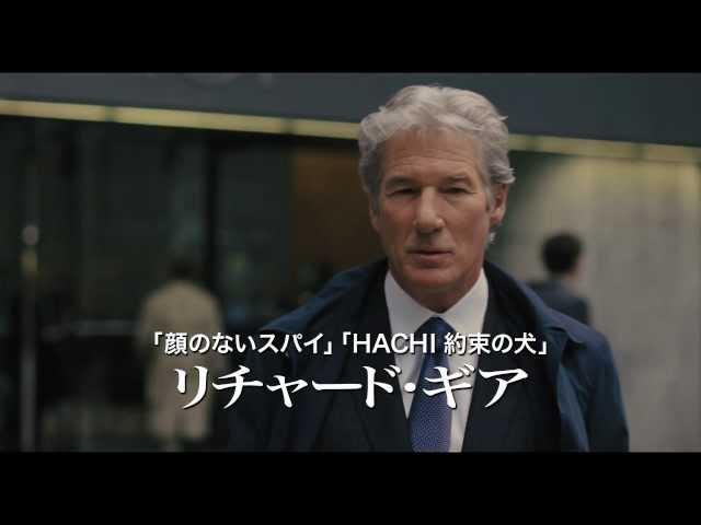 映画『キング・オブ・マンハッタン 危険な賭け』予告編