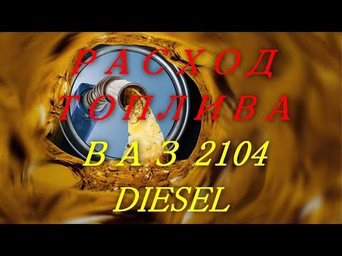 Расход топлива на 100 км. ВАЗ 2104  , двигатель 1,5 ДИЗЕЛЬ. Стоит ли покупать дизельный автомобиль?